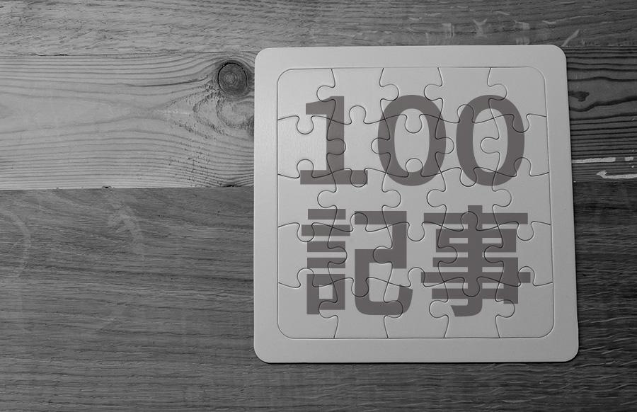 100記事目指せ!