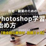在宅副業のためのPhotoshop学習の始め方【完全初心者向け・目標3か月】
