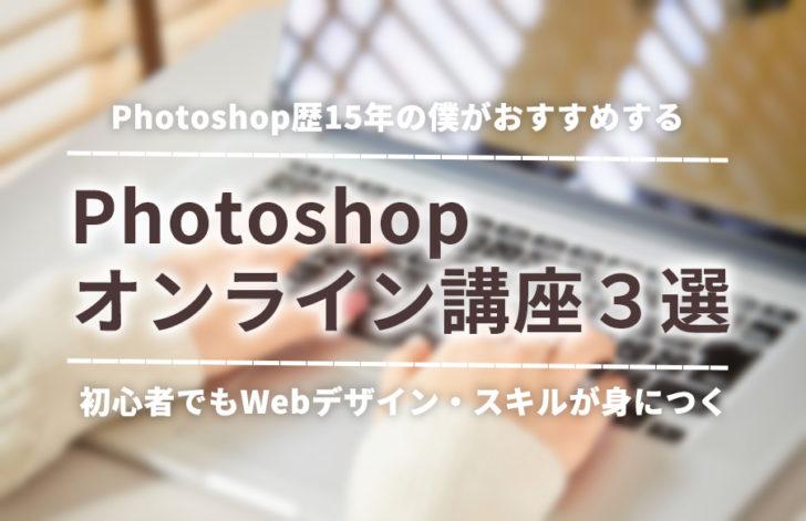 Photoshopのオンライン講座おすすめ3選!【初心者からWebデザイナーになるため】