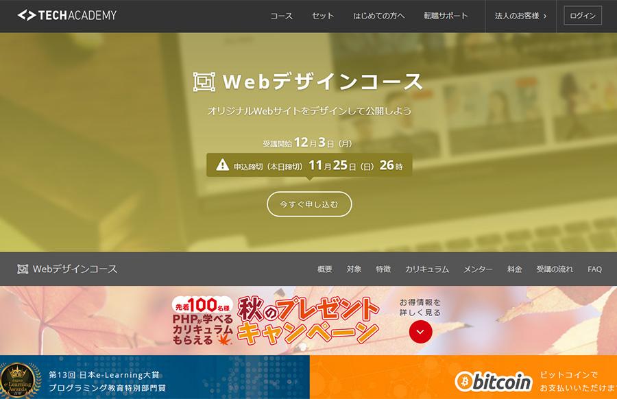 Photoshop(Webデザイン)おすすめのオンライン講座 【TechAcademy】