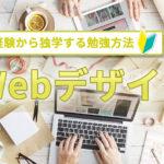 独学でWebデザイン副業の勉強方法まとめ【未経験から:期間3ヶ月】