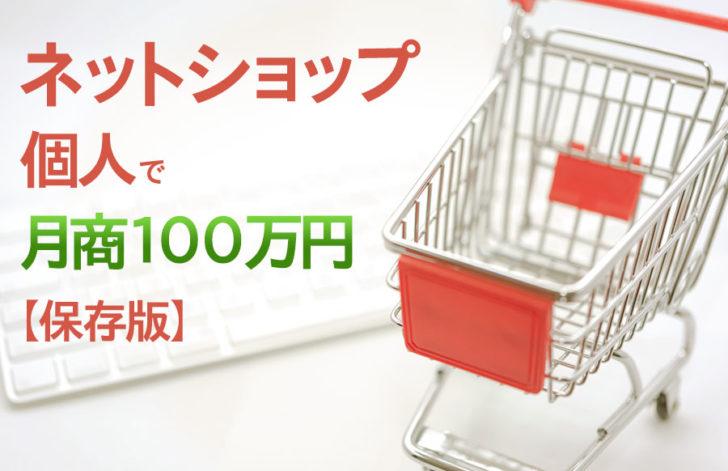 【ネットショップ】個人で月商100万円達成する方法【保存版】