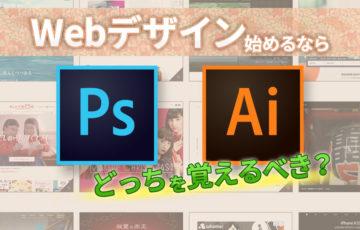 Webデザイン初心者はPhotoshopとIllustratorどっちを覚えるべき?【結論Photoshop】