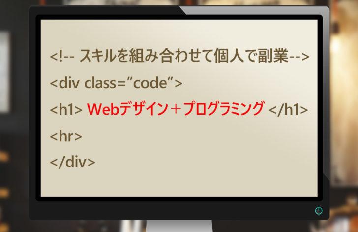 Webデザインに加えプログラミングができると個人で副業しやすくなる