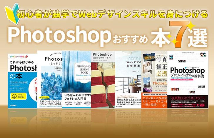 【Photoshopおすすめ本7選】独学でWebデザインスキルを身につける必須本