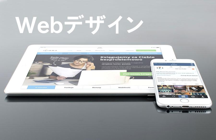 副業できるおすすめITスキル Webデザイン