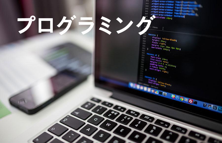 副業できるおすすめITスキル プログラミング