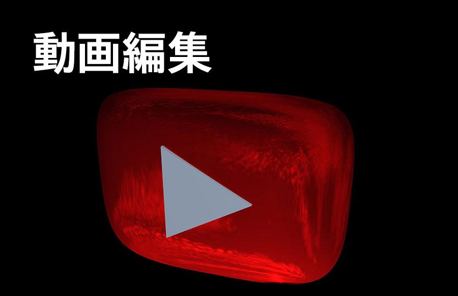 副業できるおすすめITスキル 動画編集