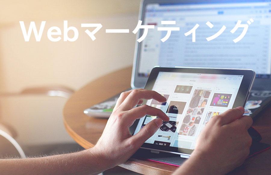 ITスキル勉強法 Webマーケティングの場合