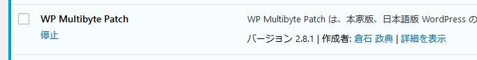 日本語版WordPressに含まれているWP Multibyte Patchプラグインの有効化
