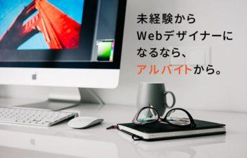 Webデザイナー【未経験】ならアルバイトからがメリットだらけ