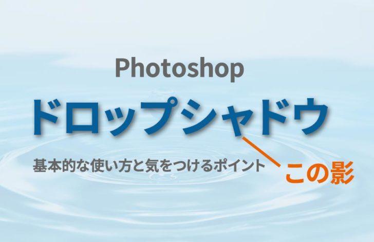 【Photoshop】ドロップシャドウの使い方と気をつけたいポイント[基本]