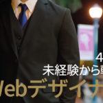 40代未経験でもWebデザイナーに転職できる【迷う時間がもったいない】