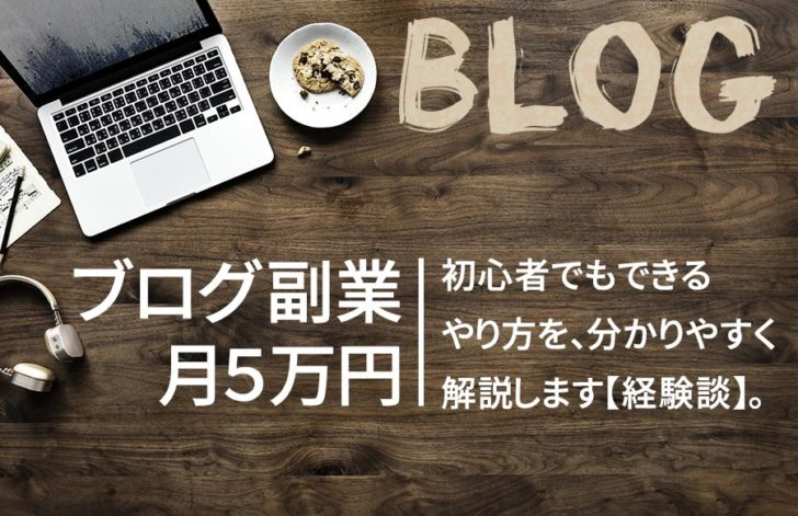 ブログ副業で初心者が月5万円稼ぐ始め方を分かりやすく解説【経験談】