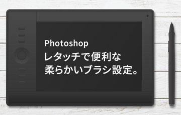 これで完璧!Photoshopのブラシ設定【レタッチで便利な柔らかいブラシ】