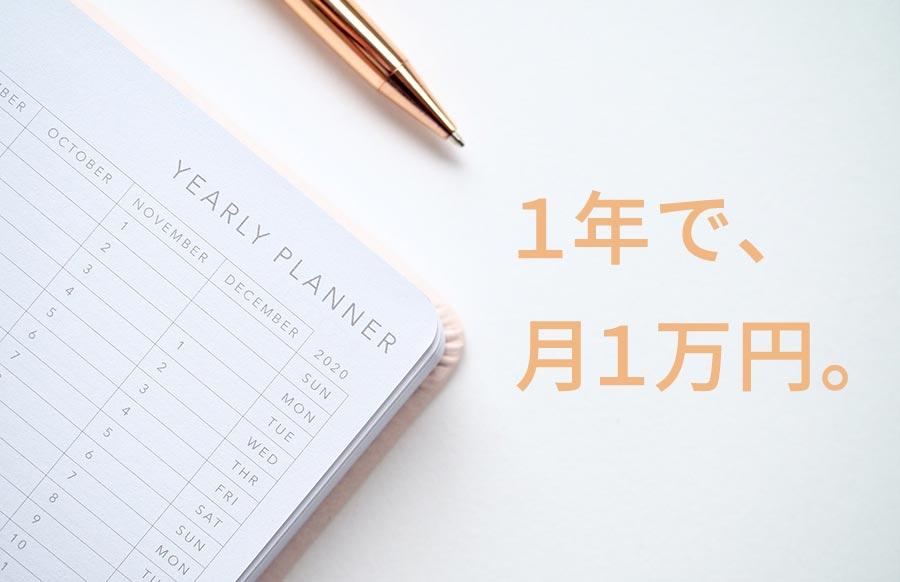 初心者の人が目指すべきは『1年書き続けて月1万円』