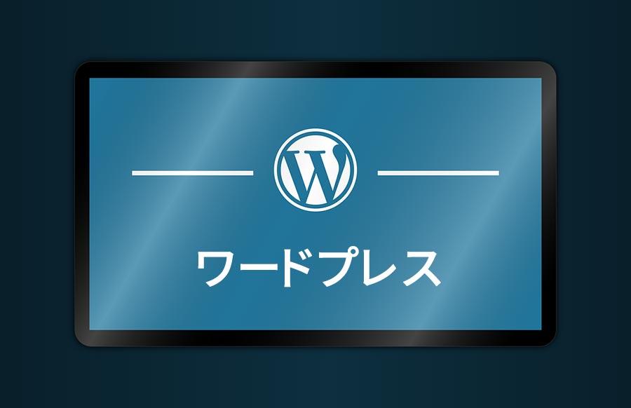 ブログサービスを選ぶ。おすすめはWordPress(ワードプレス)です。
