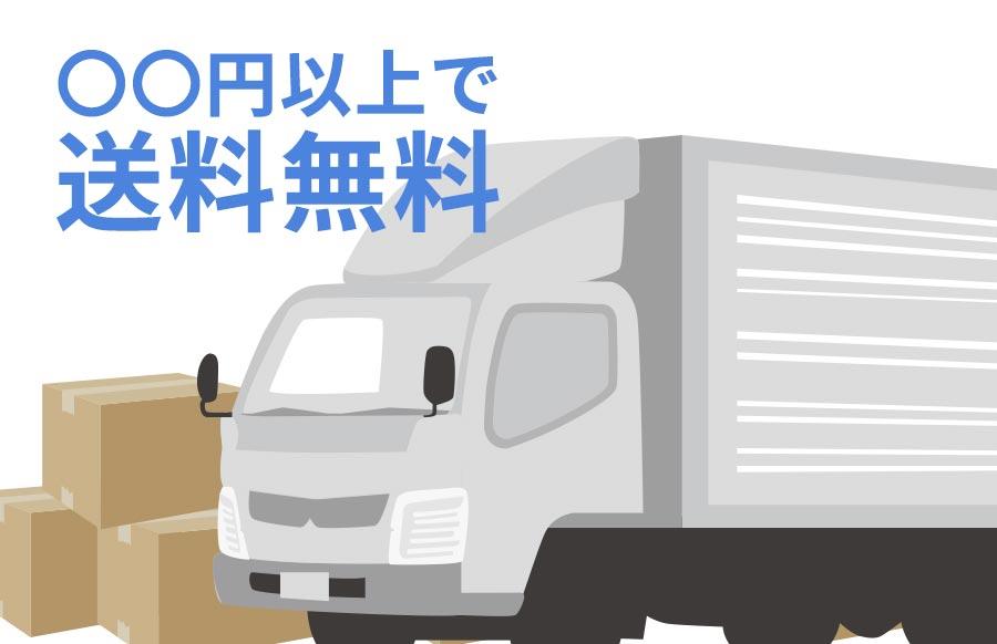 〇〇円以上購入で送料無料を設定する