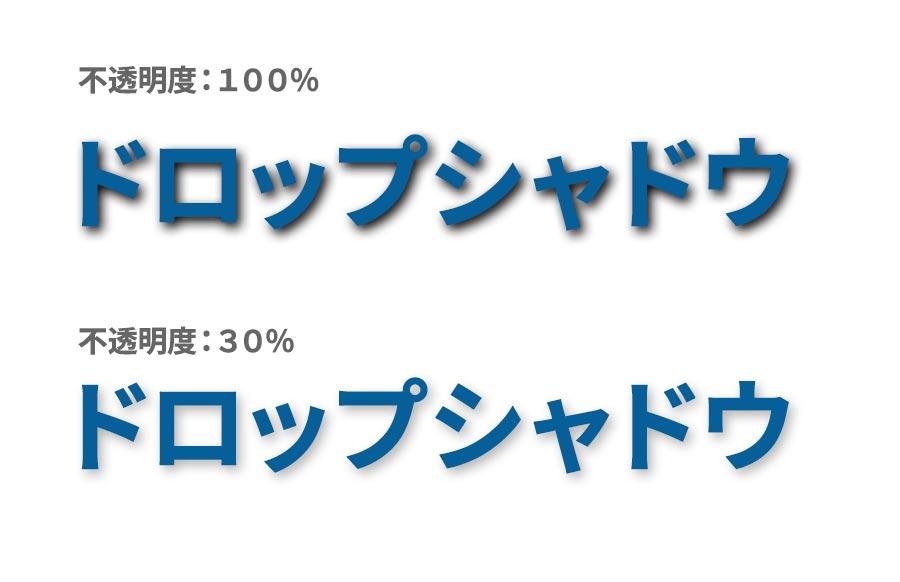 ドロップシャドウ・不透明度の比較
