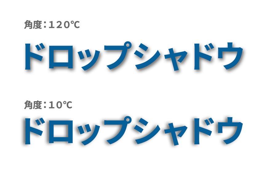 ドロップシャドウ【角度】