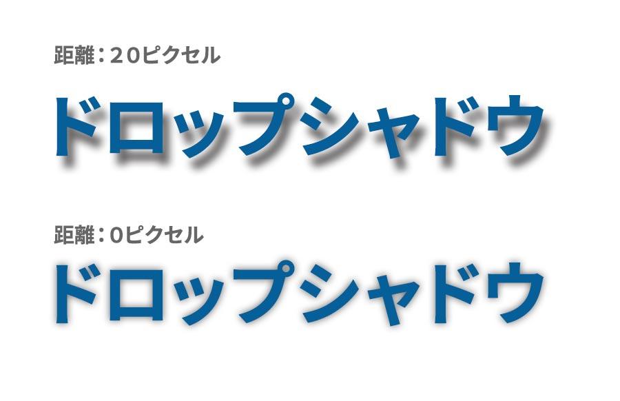 ドロップシャドウ【距離】