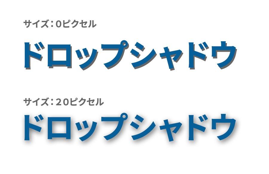 ドロップシャドウ【サイズ】比較