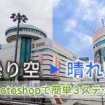 Photoshopで空を青く変える簡単な方法【曇天→晴天で見違える写真に】