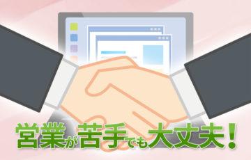【Webデザイナー】フリーランスの営業しない仕事の取り方5選