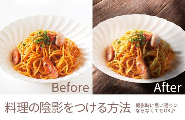 Photoshopで料理写真に陰影をつける方法【撮影で思い通りにならない時に】
