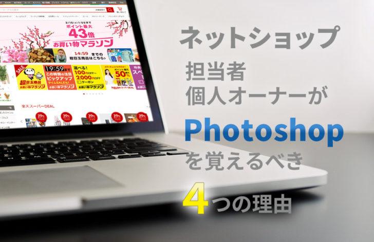 ネットショップ(ECサイト)担当者・個人オーナーがPhotoshopを覚えるべき4つの理由