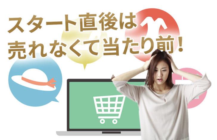 始めたばかりのネットショップが売れないのは当たり前【売るためにやるべきこと】