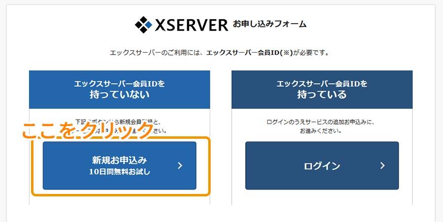 「サーバー新規お申込み(無料お試し10日間)」をクリックします。