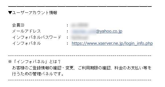 ログイン情報のメール