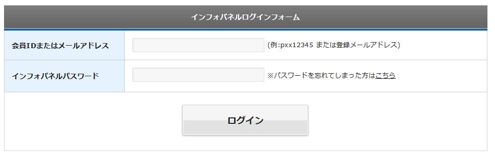 インフォパネルログイン画面