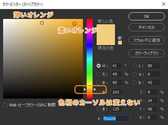 色相を変えずに色を指定する