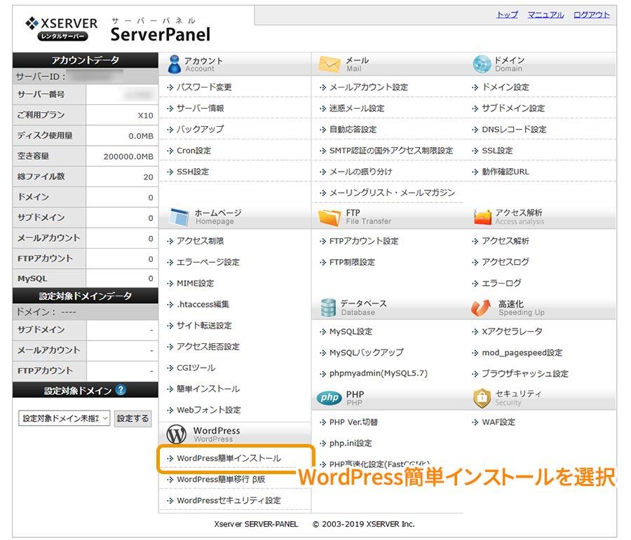 WordPress簡単インストールを選ぶ