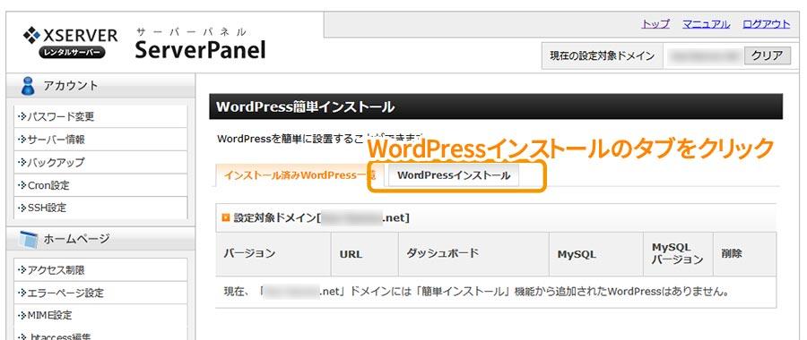 WordPressインストールのタブをクリックする
