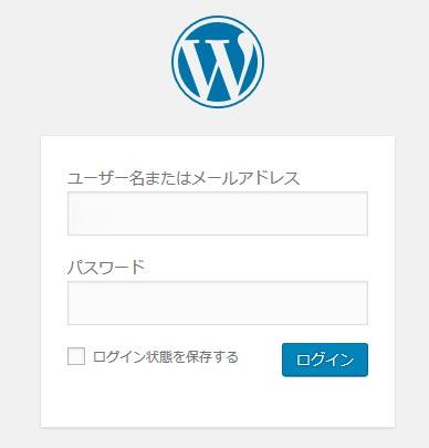 WordPressへログインする