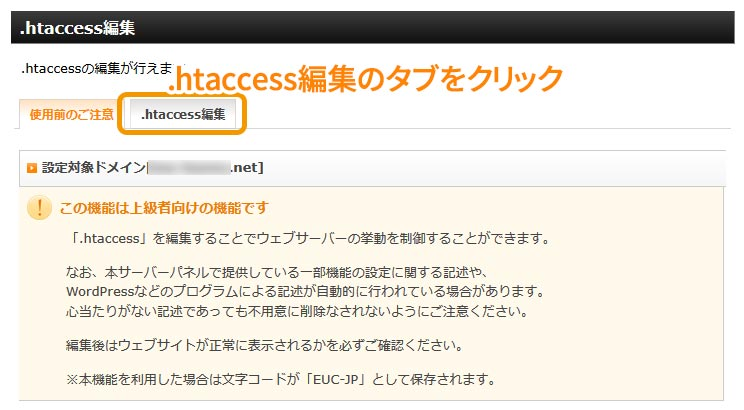 .htaccess編集のタブをクリック