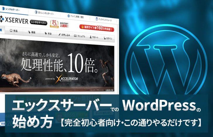 エックスサーバー・WordPressの始め方【完全初心者向け・この通りやるだけです】