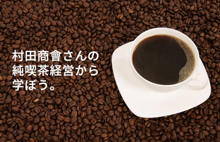 まさに『ひとりビジネス』のお手本!村田商會さんの純喫茶経営。