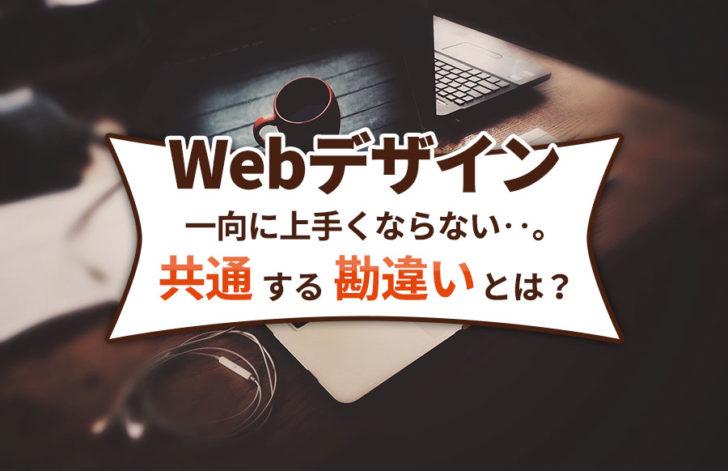 Webデザインが一向に上手くならない人に共通する勘違いとは?