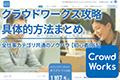 クラウドワークス初心者が月3万円稼ぐまでの具体的方法まとめ