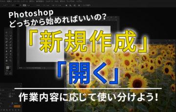 Photoshopの「新規作成」と「開く」は何が違うの?作業内容で使い分けよう!