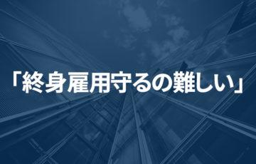 トヨタ社長「終身雇用守るの難しい」を聞いてNGな行動とやるべきこと。