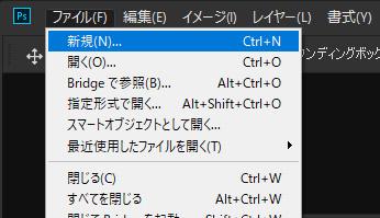 ファイルから新規を選ぶ