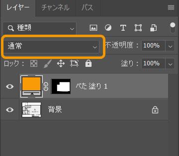 オレンジで囲った部分が描画モード