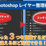 Photoshopのレイヤー整理できてます?たった3つの整理術で散らかし放題を防ごう!