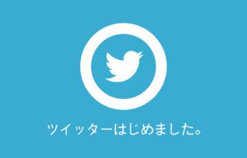 ツイッターはじめました。